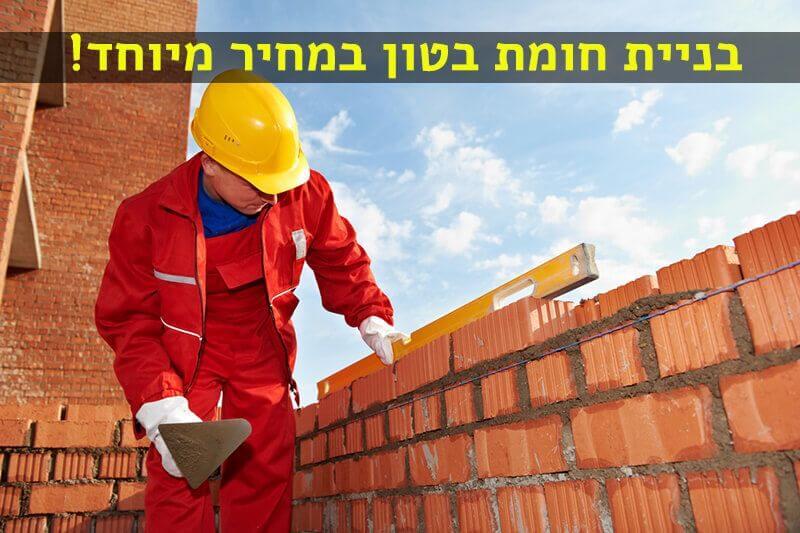 בניית חומת בטון