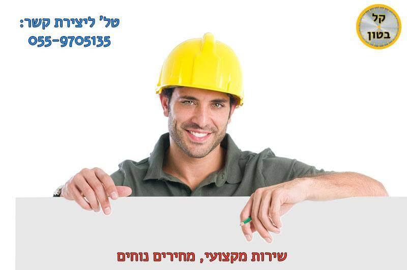 ניסור וקידוח בטון באופקים
