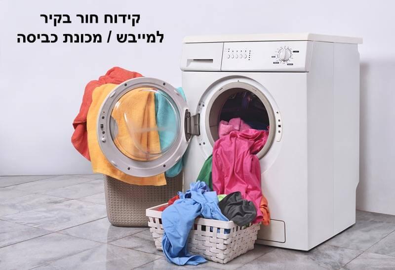 קידוח חור למייבש מכונת כביסה
