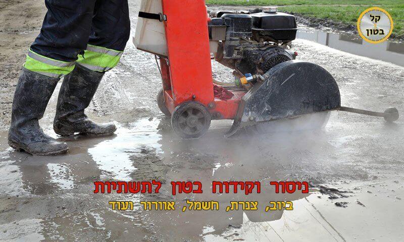 ניסור וקידוח בטון תשתיות ביוב מים חשמל צנרת אוורור
